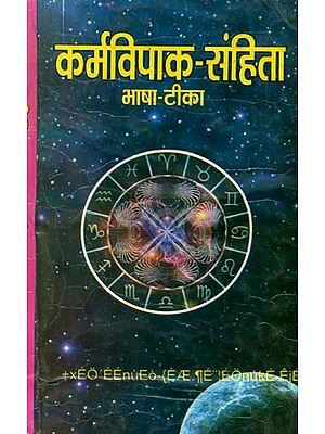 कर्म विपाक (संस्कृत एवं हिंदी अनुवाद)- Karma Vipak