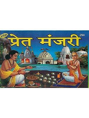 प्रेत मंजरी (संस्कृत एवं हिंदी अनुवाद)- Preta Manjari