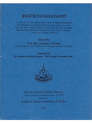 ऋक्सूक्तवैजयन्ती - Rik Sukta Vaijayanti A Detailed Explantion of 108 Selected Suktas of The Rig Veda