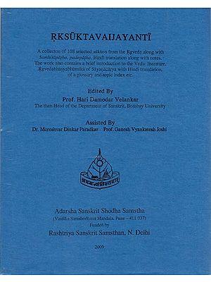 ऋक्सूक्तवैजयन्ती - Rik Sukta Vaijayanti A Detailed Explantion of 108 Selected Suktas of The Rig Veda