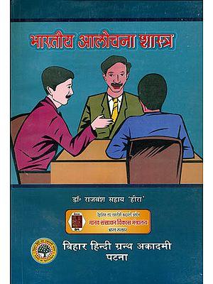 भारतीय आलोचना शास्त्र: Science of Indian Literary Criticism