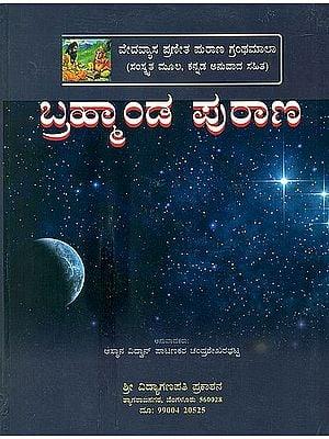 ಬ್ರಹ್ಮಾಂಡ ಪುರಾಣ: Sri Brahmanda Purana (Kannada)