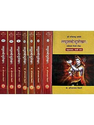 लघुशब्देन्दुशेखर (संस्कृत एवं हिंदी अनुवाद)- Laghu Shabdendu Shekhara (Set of 8 Volumes)