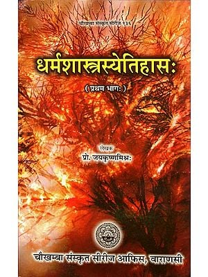 धर्मशास्त्रस्येतिहास: History of Dharmasastra