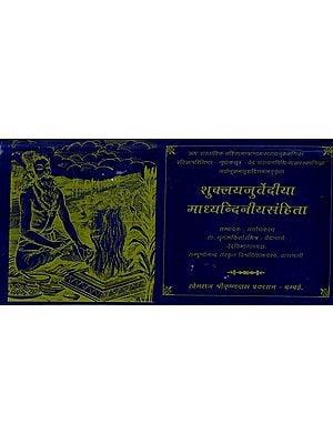 शुक्लयजुर्वेदीय माध्यन्दिनीय संहिता: Shukla Yajurveda Madhyandin Samhita
