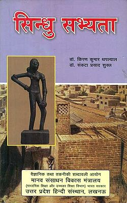 सिन्धु सभ्यता:  Civilization of Sindus