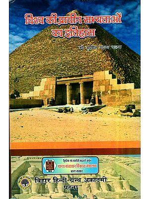 विश्व की प्राचीन सभ्यताओं का इतिहास - History of The World's Ancient Civilizations