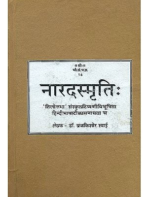 नारदस्मृति: Narada Smriti