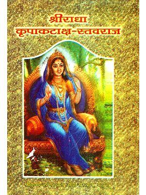 श्रीराधा कृपाकटाक्ष स्तवराज: Shri Radha Kripa Kataksh Stotra