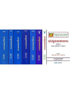 ಭವಿಷ್ಯಪುರಂಣಂ: Bhavishya Purana  in Kannada (Set of 8 Volumes)