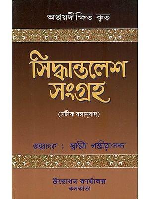 সিদ্ধান্তালেশ সংগ্রহ: Siddhantalesha Samgraha in Bengali