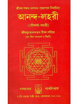 আনন্দ লহরী: Anand Lahari (Bengali)