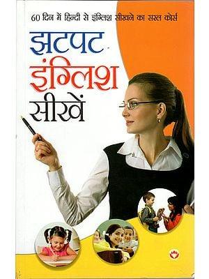 हिन्दी इंग्लिश टीचर: Learn English in 60 Days Through Hindi