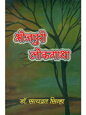 भोजपुरी लोकगाथा:  Bhojpuri Folk Saga