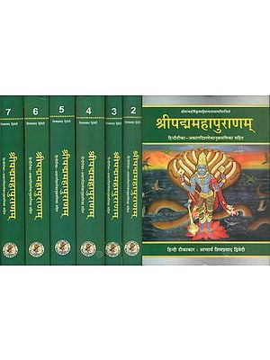 श्रीपद्ममहापुराणम् (संस्कृत एवं हिन्दी अनुवाद) - Sri Padma Purana - The Only Text with Sanskrit Text and Hindi Translation with Sloka Index (Set of 7 Volumes)