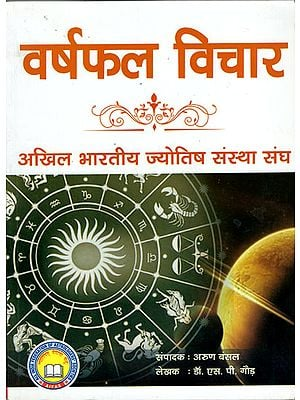 वर्षफल विचार: Horoscope Views