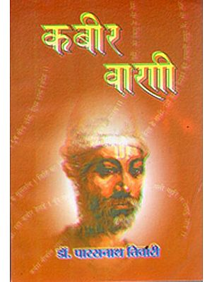 कबीर वाणी संग्रह: Collection of Kabir Vani