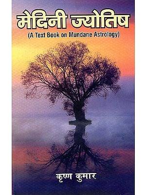 मेदिनी ज्योतिष: A Text Book on Mundane Astrology