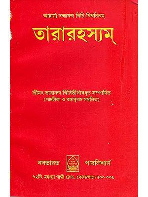 তারারহস্যম: Tara Rahasya (Bengali)