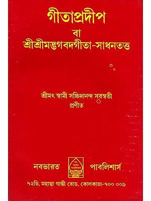 গীতা প্রদীপ: Gita Pradeep (Bengali)