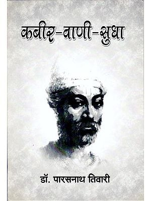 कबीर वाणी सुधा: Kabir Vani Sudha