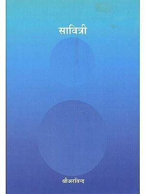 सावित्री एक आख्यान और एक प्रतिक: Savitri- A Legend and a Symbol
