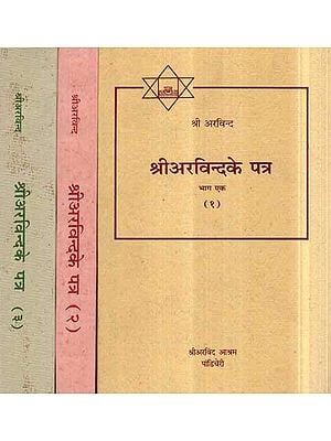 श्री अरविन्द के पत्र: Letters of Shri Aurobindo (Set of Three Volumes)