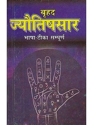 बृहद ज्यौतिषसार (संस्कृत एवं हिंदी अनुवाद)- Brihad Jyotish Sara