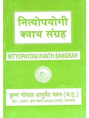 नित्योपयोगी क्वाथ संग्रह (संस्कृत एवं हिन्दी अनुवाद)-Kwath for Daily Use