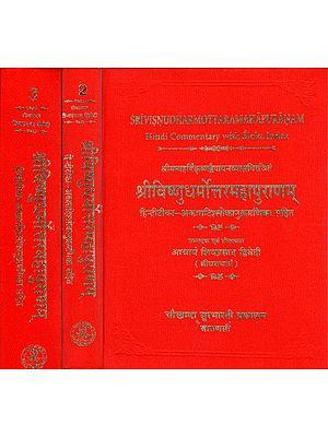 श्रीविष्णुधर्मोत्तरमहापुराणम् (संस्कृत एवं हिंदी अनुवाद)- Shri Vishnudharmottara Purana (Set of Three Volumes)