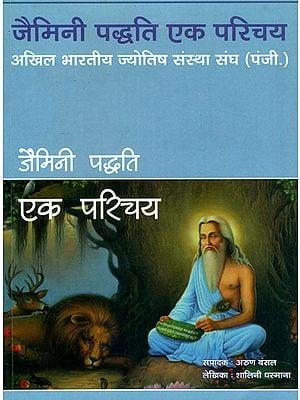 जैमिनी पद्धति एक परिचय: An Introduction of Jaimini System