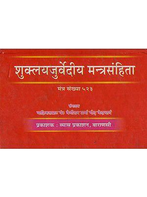 शुक्लयजुर्वेदीयमंत्रसंहिता: Shukla Yajurveda Mantra Samhita