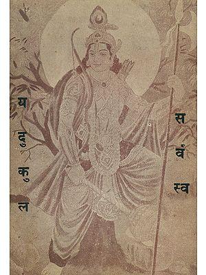 यदुकुल सर्वस्व (संस्कृत एवं हिन्दी अनुवाद) - Yadukul Sarvasva -  A History of The Yadavas