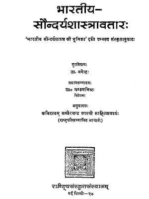 भारतीय-सौन्दर्य शास्त्रावतार: Indian Aesthetics (An Old and Rare Book)