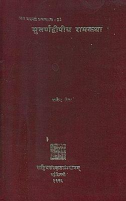 सुवर्णद्वीपीय  रामकथा: Ramayana Episode in Indonesia (An Old and Rare Book)