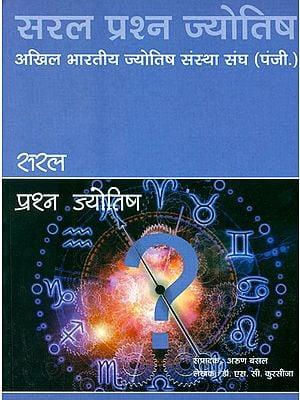 सरल प्रश्न ज्योतिष: Prashna Jyotish