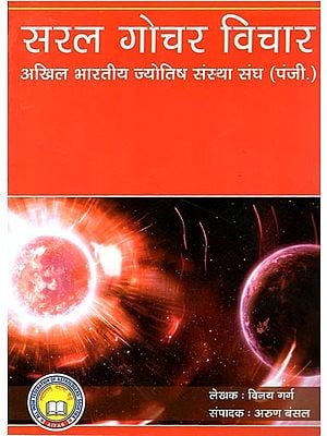 सरल गोचर विचार: Saral Gochara Vichara
