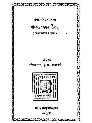 मीमांसाश्र्लोकवार्तिकम्: Mimamsa Shaloka Varttikam (An Old and Rare Book)