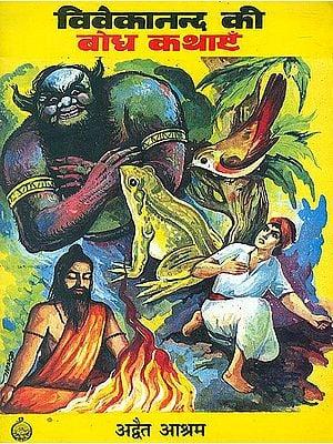 विवेकानन्द की बोध कथाएँ: Perception Stories of Swami Vivekananda