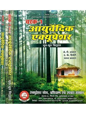 चरक आयुर्वेदिक एक्यूप्रेशर Charaka Ayurvedic Acupressure - Based on Brain, Spine, and Nervous System (Set of 3 Volumes)