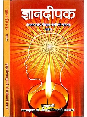ज्ञानदीपक: Lamp of Knowledge (Set of 2 Volumes)