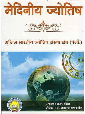 मेदिनीय ज्योतिष: Medini Astrology