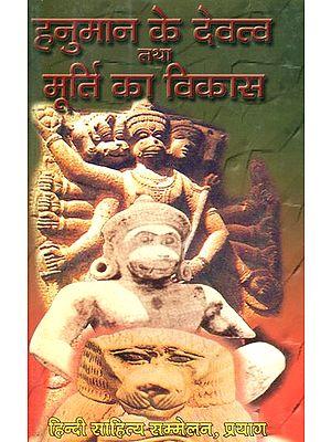 हनुमान के देवत्व तथा मूर्ति का विकास: Development of The Deity and Idol of Hanuman (An Old and Rare Book)