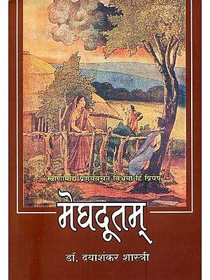 मेघदूतम् (संस्कृत एवं हिन्दी अनुवाद): Meghadutam