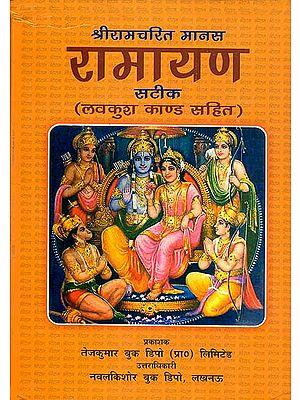 रामायण (लवकुश काण्ड सहित): Ramayana Including Lava-Kusha Kanda (With Large Text)