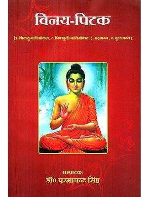 विनय पिटक: Vinaya Pitaka (Bhikkhu Patimokkha, Bhikkhuni Patimokkha, Maha Vagga, Chullu Vagga) - An Old and Rare Book