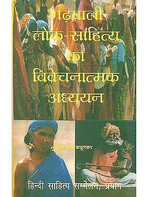 गढ़वाली लोक-साहित्य का विवेचनात्मक अध्ययन: Critical Study of Garhwali Folk Literature (An Old and Rare Book)