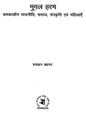 मुग़ल ह़रम (समकालीन, राजनीति, समाज, संस्कृति एवं महिलाएँ) - The Mughal Harem