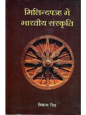 मिलिन्दपञ्ह में भारतीय संस्कृति: Indian Culture in Milind