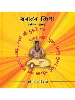 सनातन क्रिया:  Sanatan Kriya: Basic Essence of Yoga (With CD)